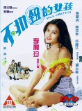 Girls Unbutton ( Bu kou niu de nu hai )