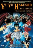 Yu Yu Hakusho: The Movie: Poltergeist Report ( Y� y� hakusho: Meikai shit� hen - Hon� no kizuna ) (1994)