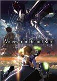 Voices of a Distant Star ( Hoshi no koe )
