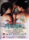 Marriage is a Crazy Thing ( Gyeolhoneun michinjishida ) (2003)
