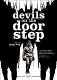 Devils on the Doorstep ( Guizi lai le )