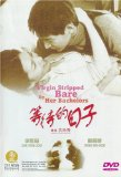 Virgin Stripped Bare by Her Bachelors ( Oh! Soo-jung )