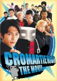 Chromartie High - The Movie ( Sakigake!! Kuromati Kôkô: The Movie ) (2005)