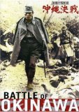Battle of Okinawa, The ( Gekido no showashi: Okinawa kessen )