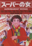 Supermarket Woman ( Sûpâ no onna )