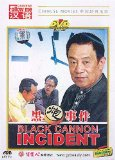Black Cannon Incident, The ( Hei pao shi jian )