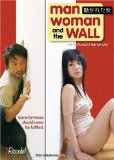 Man, Woman, and the Wall ( Kikareta onna no mirareta yoru ) (2006)
