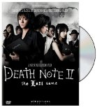 Death Note: The Last Name ( Desu nôto: The last name )