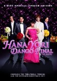 Hana Yori Dango Final: The Movie ( Hana yori dango: Fainaru ) (2008)