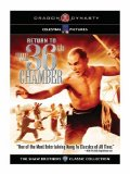 Return to the 36th Chamber aka Return of the Master Killer ( Shao Lin da peng da shi )