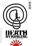 Death by Hanging ( Koshikei )