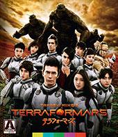 Terra Formars Blu-Ray Cover