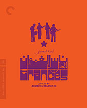 Trances Criterion Collection Blu-Ray Cover