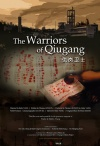 The Warriors of Qiugang