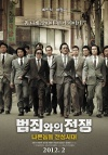 Nameless Gangster: Rules of the Time ( Bumchoiwaui junjaeng: Nabbeunnomdeul jeonsungshidae )