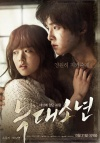 Werewolf Boy, A ( Neuk-dae-so-nyeon )