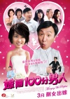 Marry a Perfect Man ( Jia Ge Yi Bai Fen Nan Ren )