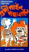 Adventures of Goopy and Bagha, The ( Goopy Gyne Bagha Byne ) (1969)