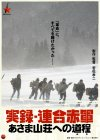 United Red Army ( Jitsuroku reng� sekigun: Asama sans� e no michi ) (2009)