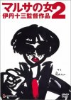 Taxing Woman 2, A ( Marusa no onna 2 ) (1989)