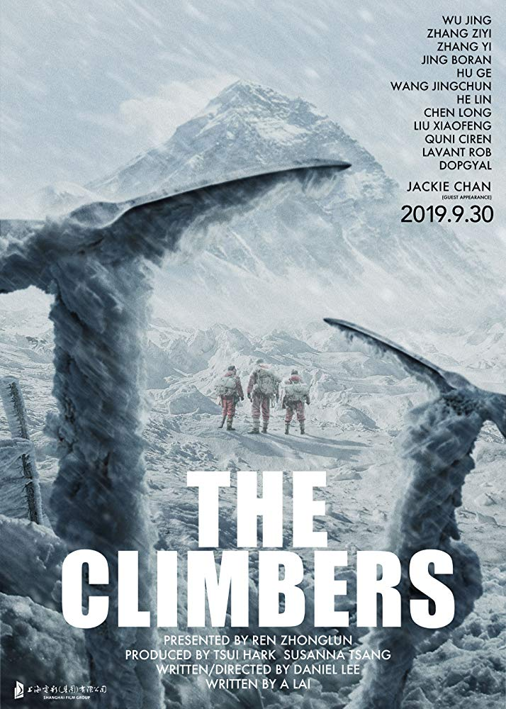 Climbers, The ( Pan deng zhe )