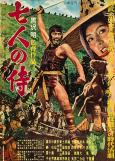 Seven Samurai, The ( Shichinin no samurai ) (1954)