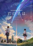 Your Name. ( Kimi no na wa )