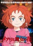 Mary and the Witch's Flower ( Meari to majo no hana ) (2018)